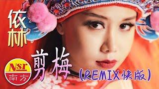 依林Yi Lin - 坐困愁城【一剪梅】(Remix快版)