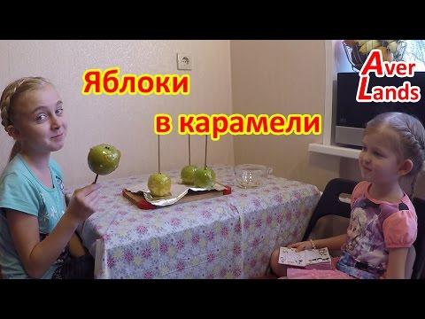 Как сделать яблоки в карамели Карамелизированные яблоки своими руками