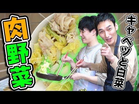 料理初心者のぶんけい君と作る!キャベツと白菜の肉野菜炒めと春雨スープ!【パオパオチャンネルコラボ】