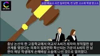 [CBC뉴스=CBCNEWS] 논산 여교사 사건 일파만파, 전 남편 고소에 학생 맞고소