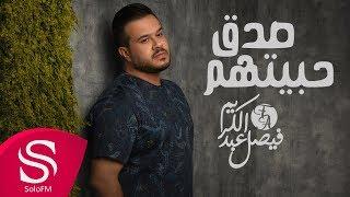 صدق حبيتهم - فيصل عبدالكريم ( حصرياً ) 2019