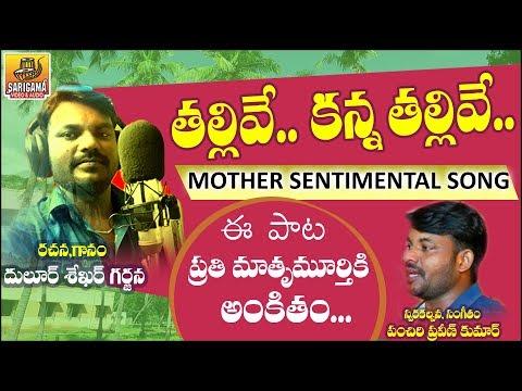 Thallive Kanna Thallive   Mother's Sentimental Song   Private Songs Telugu   Janapada Songs Telugu