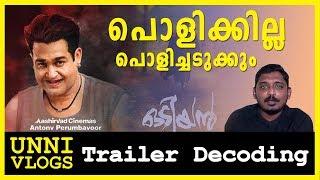 Odiyan Official Trailer HD Reaction | Odiyan Malayalam Movie Facts | Story