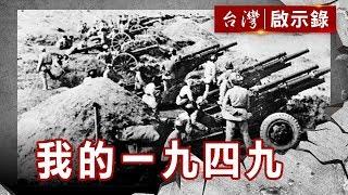 戰火蔓延時 我的一九四九【台灣啟示錄】復刻版 第693集|洪培翔