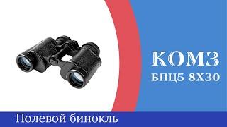 БПЦ5 8х30 - Обзор на компактный российский бинокль