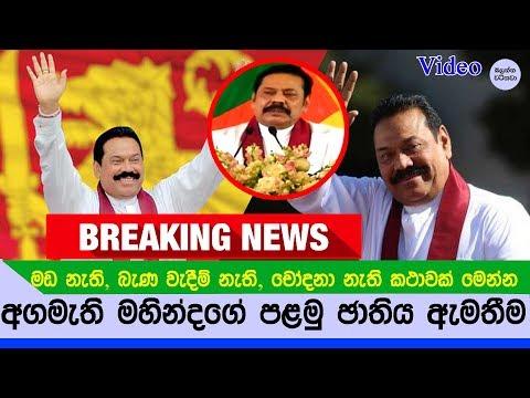 අගමැති මහින්ද ඡාතිය අමතයි කිසිවෙකුට බැණ වැදීම් නෑ - PM Mahinda Rajapaksa NEWS