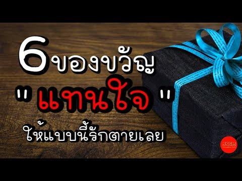 6 ของขวัญแทนใจ ให้แบบนี้รักตายเลย by Nakashima Mark