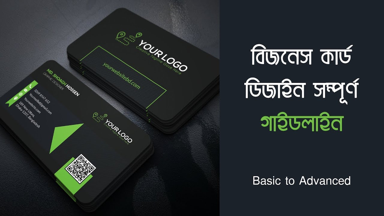 Design Professional Business Card Or Visiting Card In Photoshop