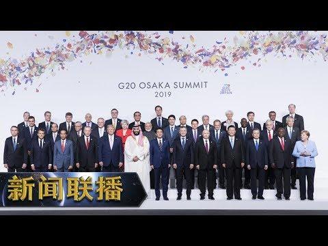 《新闻联播》 不畏浮云遮望眼——习近平主席出席二十国集团领导人大阪峰会综述 20190630 | CCTV