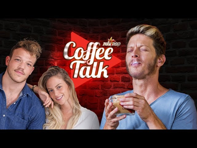 קופי טוק עונה 2 | שגיא ברייטנר ובר זומר – הפרק המלא