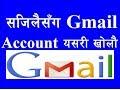 মোবাইলে জিমেইল অ্যাকাউন্ট খোলার সবচেয়ে সহজ পদ্ধতি।how To Open Gmail Account?