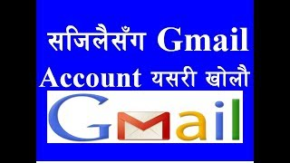 How to Create a Google Account | Gmail Account in nepali | Create google account for youtube