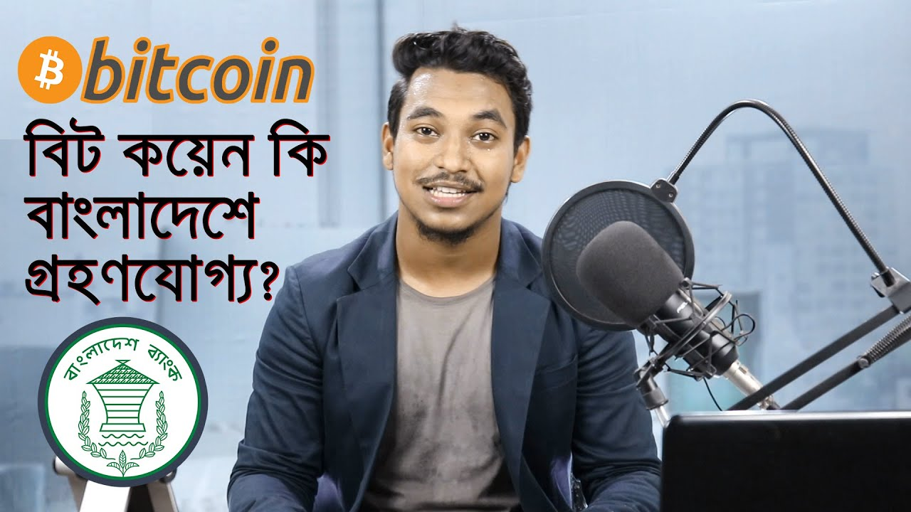 is bitcoin mining legal in bangladesh