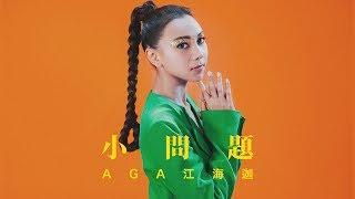 AGA 江海迦 - 《小問題》MV thumbnail