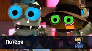 Мультфильм про роботов для детей - Роботы Болт и Блип - Потеря – серия 23