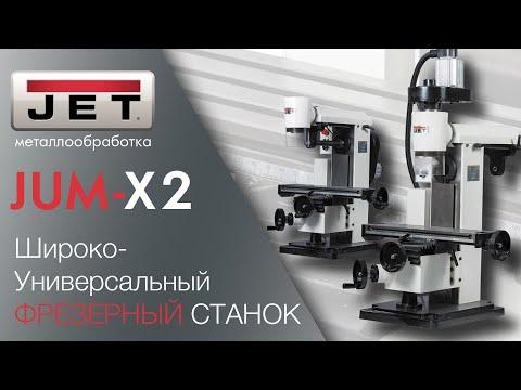 JET JUM-X2 НАСТОЛЬНЫЙ УНИВЕРСАЛЬНО-ФРЕЗЕРНЫЙ СТАНОК