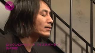 百々和宏、「ロックンロールハート(イズネバーダイ)」を弾き語りで披露 - Rock is [ONE SONG]