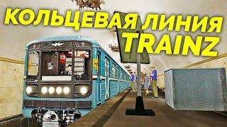 Будни машиниста в TRAINZ - Кольцевая линия [Московское метро, КолЛ]