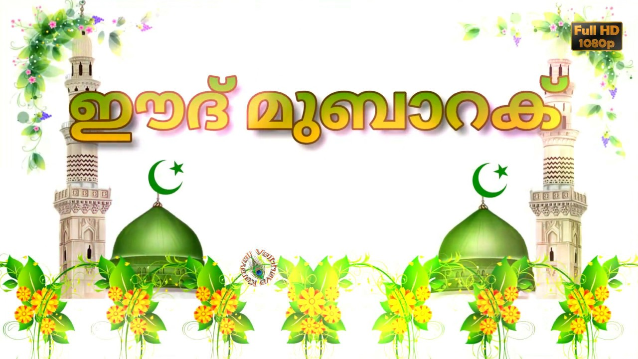 Happy Eid Mubarak,Malayalam Best Wishes,Images,Greetings ... | 1280 x 720 jpeg 160kB