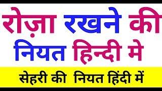 Roza Rakhne Ki Niyat Hindi Me || Ramzan Me Roze Ki Niyat || Saheri Ki Niyat || Wazifa Power