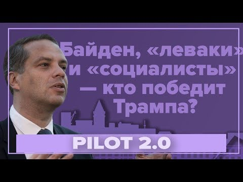 "[Пилот 2.0] Байден, ""леваки"" и ""социалисты"" - кто победит Трампа?"