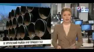 В самый отдаленный район Карачаево-Черкесии провели газ (сюжет на канале ''ОТР'')