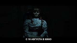 Проклятие Аннабель: Зарождение зла - третий тв-ролик