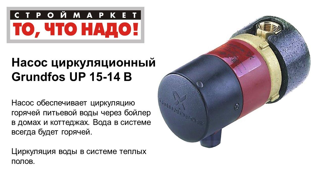 Насосы ups представляют собой целую серию трехскоростных циркуляционных насосов с тремя скоростями, доступных в исполнении с 50 гц и с 60 гц.