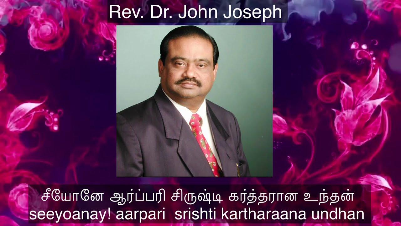 சீயோனே ஆர்ப்பரி- Seeyonae Aarpari