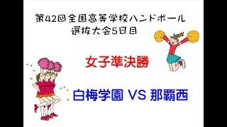 第42回全国高等学校ハンドボール選抜大会5日目女子準決勝 白梅学園対那覇西