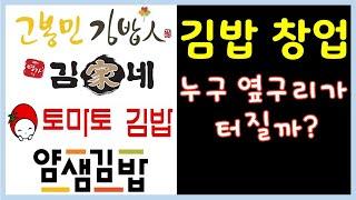 [프랜차이즈 김밥집 창업] 고봉민 김가네 토마토 얌샘-…
