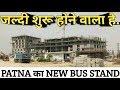 Patna smartcity |  पटना का नया बस स्टैंड ISBT Patna || short ride to ISBT