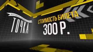|ТОЧКА| 1-2 Мая |Che Style|Черкесск