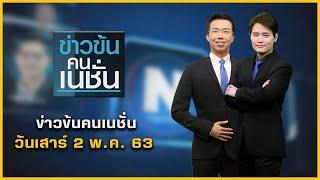 ข่าวข้นคนเนชั่น | 2 พ.ค.63 | FULL | NationTV22