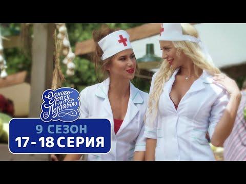 Сериал Однажды под Полтавой - Новый сезон 17-18 серия | Комедия для всей семьи