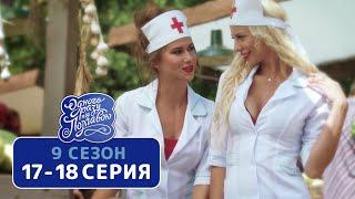 Сериал Однажды под Полтавой - 9 сезон 17-18 серия | Комедия для всей семьи