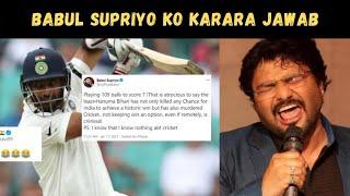 Hanuman Vihari vs Babul Supriyo - Social Media pe Karara Jawab | India vs Australia