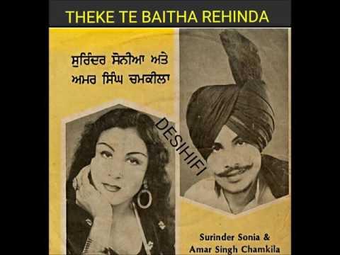 Theke Te Baitha Rehinda - Amar Singh Chamkila & Surinder Sonia