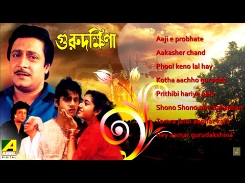 Guru Dakshina | Bengali Movie Songs | Video Jukebox | Tapas Paul, Satabdi Roy
