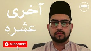 روزانہ کی یاد دہانی | آخری عشرۂِ رمضان المبارک | Last Ashra of Ramadan | Daily Ramadan Reminder