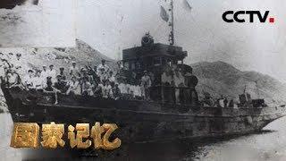 《国家记忆》 20190621 海岛风云 解放万山群岛| CCTV中文国际