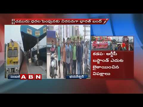 Bharat Bandh | Congress Workers Stage Rail Roko in Odisha, Karnataka Bus Services Shut | ABN Telugu