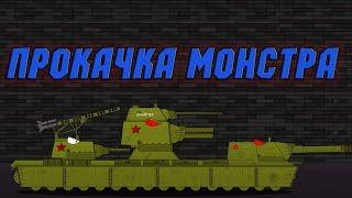 Прокачування радянського монстра(кв-6) - мультики про танки