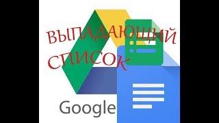 Гугл таблицы выпадающий список(Google Sheets drop down list) 2 урок