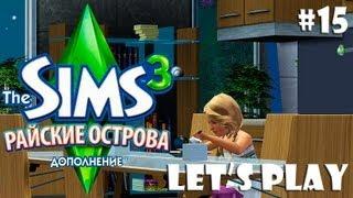The Sims 3 | Симс 3 Райские острова № 15 - Опять голодные