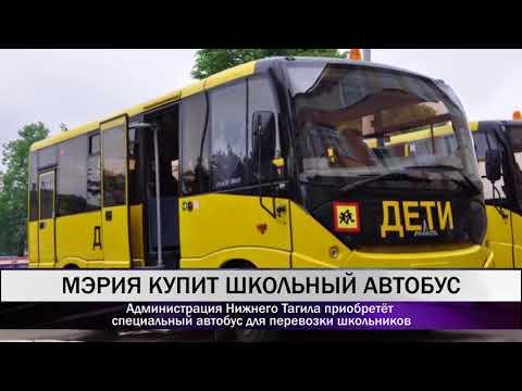 В Нижнем Тагиле появится школьный автобус