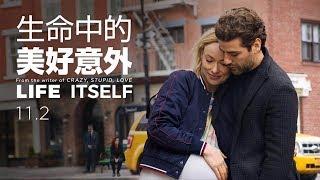 年度最揪心電影 11.2《生命中的美好意外》台灣官方預告