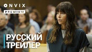 Грешница | Русский трейлер | Сериал [2018, 2-й сезон]