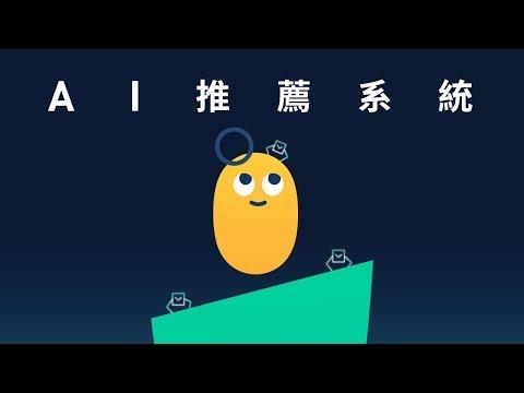AI 推薦系統 |AI WOW