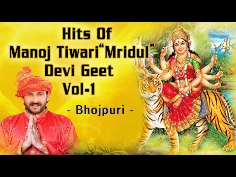 HITS OF MANOJ TIWARI 'MRIDUL' DEVI GEET VOL. 1 I FULL AUDIO SONGS JUKE BOX